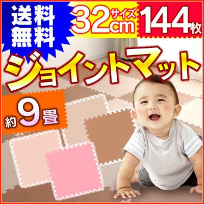 【送料無料】ジョイントマット カーペット【144枚セット:約9畳分】カラー JTM-32 CLR ピンク/ベージュ・モカ/クリームの画像