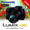 【カートクーポン使えます】Panasonic ミラーレス一眼カメラ ルミックス G7 レンズキット 高倍率ズームレンズ付属 1600万画素 ブラック DMC-G7H-K