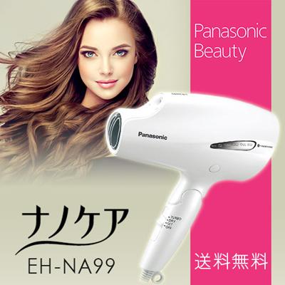 ナノケア EH-NA99