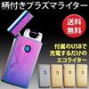 【送料無料】■柄付き新型USB充電プラズマライター 高級ライター■5種類から選べる!ケース入りなので贈り物にぴったり!