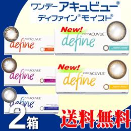 【送料無料】 ワンデー アキュビュー ディファイン モイスト 2箱セット カラコンワンデー (30枚/1箱)