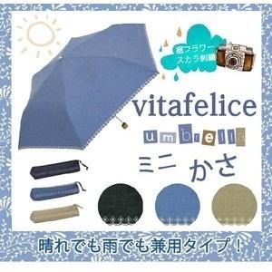 傘晴雨兼用折りたたみかさ ulom-as-04m★の画像