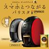 【2016年10月発売新モデル】ネスカフェ ゴールドブレンド バリスタ i[アイ] レッド(SPM9635-R) / ホワイト(SMP9635-W) スマホとつながる。選べる!5種類のコーヒーメニュー