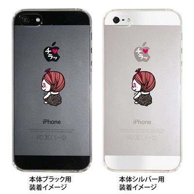 【iPhone5S】【iPhone5】【iPhone5ケース】【カバー】【スマホケース】【クリアケース】【マシュマロキングス】【キャラクター】【女の子】 23-ip5-mk0049の画像