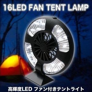 ☆【扇風機+LED】アウトドアや災害時に!切り替え可能!16LEDファン付きテントランタンライト★の画像