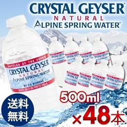 【5営業日以内発送予定】【送料無料】クリスタルガイザー 500mL×48本 セット Crystal Geyser ミネラルウォーター【沖縄/一部離島は追加送料が発生致します】※並行輸入品のため、キャップの色は白になります。
