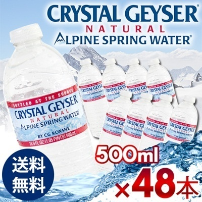 【5営業日以内発送予定】【送料無料】クリスタルガイザー 500mL×48本 セット Crystal Geyser ミネラルウォーター【沖縄/一部離島は追加送料が発生致します】※並行輸入品のため、キャップの色は白になります。の画像