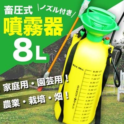 【レビュー記載で送料無料!】 畜圧式 噴霧器 8L ノズル付き 家庭用 園芸用 農業 栽培 畑の画像
