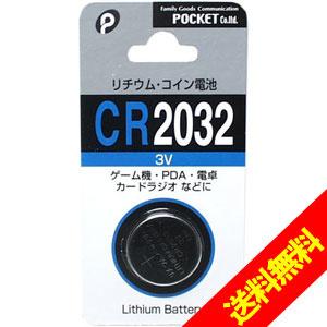 【送料無料】売れてます!リチウムボタン電池CR2032の画像