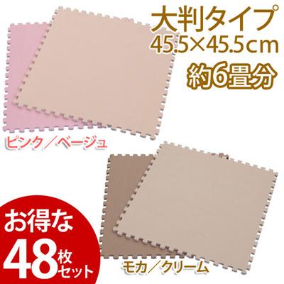 【送料無料】ジョイントマット カーペット【48枚セット】大判 カラー JTM-45 CLR ピンク/ベージュ・モカ/クリームの画像