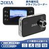 【送料無料】エンジン始動時自動録画開始!! 赤外線 2.7インチ液晶 ドライブレコーダー カメラ型 ドラレコ 赤外線対応 DIXIA 防犯カメラ