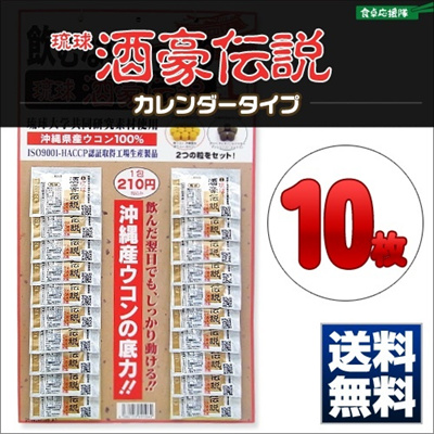 【送料無料】 酒豪伝説 20包×10枚 正規品 琉球酒豪伝説カレンダー うこんの力 居酒屋様におすすめ♪の画像