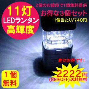 ★【送料無料】】《2個分のお値段で1個おまけ=合計3個お得セット》今とても売れてる計画停電対策用品!高照度LEDで光量を増加。超コンパクト・最軽量&シンプルで驚きの明るさ!携帯対応の高輝度白色LEDランタン11灯の画像