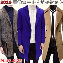 【11月更新】2016 メンズコート / ジャケット / ウールオーバーコート / スーツ / トレンチコート / カップルコート / ロングコート /  ショートコート / ダブルブレストコート / ビジネスジャケット / ミリタリージャケット / 英国スタイル / 韓国ファッション