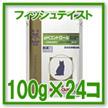【療法食】 ロイヤルカナン 猫用 pHコントロール フィッシュテイスト パウチ [100g×24個]★