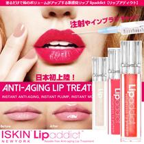 【カートクーポン使ってさらにお得!】Lipaddict リップアディクト7mL 全12種類 たったひと塗りで唇ボリューム80%アップ!注射やインプラントをせず、魅力的な唇へ