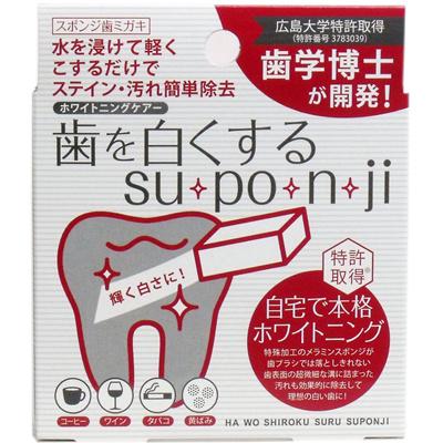 歯を白くするsu・po・n・jiスポンジ歯ミガキ8個入【ホワイトニング】