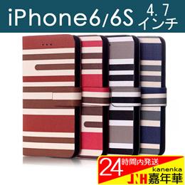 iPhone6 iPhone6s 4.7インチ用レザーケース お洒落 ボーダー 手帳型 スマホケース スタンドケース