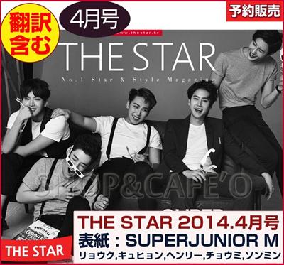 THE STAR 2014.4月号表紙:SUPERJUNIOR M (リョウクキュヒョンヘンリーチョウミソンミン)の画像