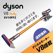 【8/24~8/27限定】【61599円←5000円クーポン適用価格】Dyson V8 Fluffy SV10FF2 スティック型コードレスサイクロン式掃除機