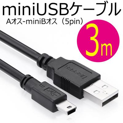 【送料無料】miniUSBケーブル ミニUSBケーブル Aオス-miniBオス(5pin)インターフェース/コネクタ/デジカメ/MP3/MP4/車載ハンズフリーキット/PSP/PS3/コントローラー/充電/データ転送/中華Androidタブレット/Windows/Mac/USB2.0/1.1【約3m】の画像