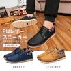 【即納】【送料無料】お洒落なカジュアルシューズ レースアップ ショートブーツ PUレザー スニーカー アウトドア フラットシューズ カジュアル シューズ メンズ 靴