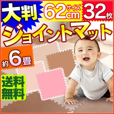 【送料無料】ジョイントマット カーペット【約6畳分・32枚セット】大判 カラー JTM-62 CLR ピンク/ベージュ・モカ/クリームの画像