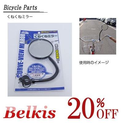 自転車のパーツ 自転車のくねくねミラー  後方の安全確認 送料無料 安全グッズ 安全確認 交通安全 送料無料の画像