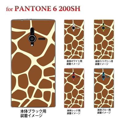【PANTONE6 ケース】【200SH】【Soft Bank】【カバー】【スマホケース】【クリアケース】【アニマル】【キリン柄】 22-200sh-ca0033の画像