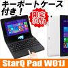 【早い者勝ち!限定30台!】StarQ タブレット キーボードケース付き 【StarQ Pad W01J】「Windows 8.1搭載 8インチタブレット」 タッチパッド搭載キーボード Bluetooth キーボード [JP配列/US配列両方対応] W01J StarQ タブレット