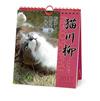 猫川柳 週めくり 2017カレンダー