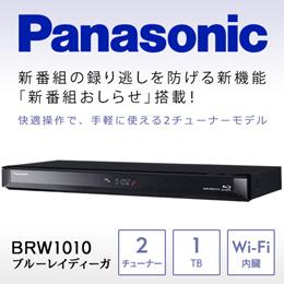 ブルーレイディーガ DMR-BRW1010 Panasonic 1TB 2チューナー ブルーレイレコーダー DIGA