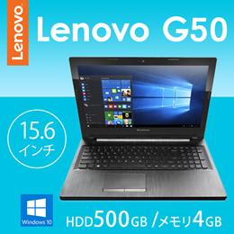 Lenovo G50 80E503FUJP Windows10 Home 64bit Core i3 2GHz 4GB 500GB DVDスーパーマルチ 高速無線LANac/a/b/g/n Bluetooth webカメラ USB3.0 HDMI 10キー付キーボード 15.6型液晶