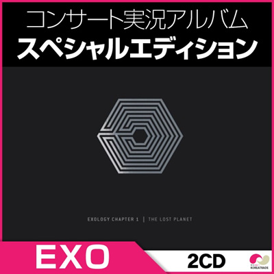 【予約12/23】★限定版★ EXO - EXOLOGY CHAPTER 1 : THE LOST PLANET 2 FOR 1 ◆ 【K-POP】【CD】の画像