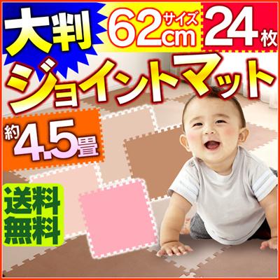 【送料無料】ジョイントマット カーペット【約4.5畳分・24枚セット】大判 カラー JTM-62 CLR ピンク/ベージュ・モカ/クリームの画像