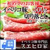 【送料無料】イベリコ豚 切り落とし 500g セボ/ 豚肉 黒豚 冷凍 食品 豚肉 しゃぶしゃぶ ギフト お中元 訳あり わけあり 父の日 母の日