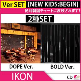 送料無料【2次予約】iKON SINGLE ALBUM [NEW KIDS:BEGIN] Ver.SET【CD】【K-POP】【発売5月22】【6月初発送】