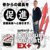 【Calcium Height EX+(カルシウムハイト イーエックス)】NEW!!身長サポートさぷり!続々ランキングインの話題サプリ★カルシウム★ミネラル★ビタミン豊富に配合!送料無料★