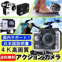 【国内サポート・国内発送:送料無料/日本語説明書有り】4K高画質 アクション カメラ スポーツ 4K 16M WiFi対応 アクションカメラ 800万画素 GoPro HERO4を超える性能
