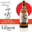 [TheLiquorShop]THE YAMAZAKI 1923 DISTILLERS RESERVE 70CL (700 ML BOTTLE) (OPTION:WITHOUT BOX AND WITH BOX AVAILABLE)  [ALC 43% VOL]