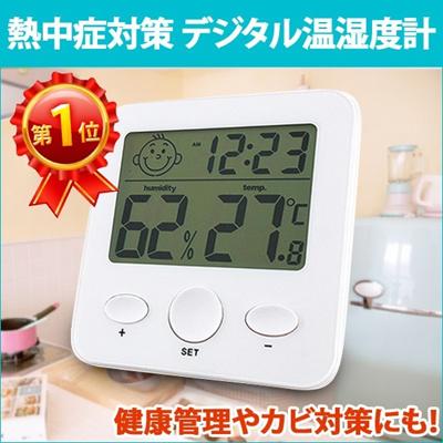デジタル温湿度計 インフルエンザ 予防 ・お肌のうるおい ・熱中症等チェックに 温度計 湿度計 時計機能 温度管理 測定器 置きスタンド マグネット フック穴付き 単4 [ゆうメール配送][送料無料]の画像