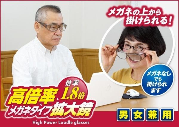 【クリックで詳細表示】高倍率メガネタイプ拡大鏡 1.8倍