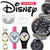 [WALT DISNEY]BEST low price!! Authentic Mickey mouse Watch ♥Mickey mouse♥/free shipping/best collection!!
