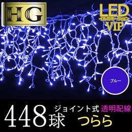 【送料無料】業務用 超ハイグレード 448球 ツララ LED 氷柱 つらら イルミネーション クリスマス ライト 透明配線 【ブルー/本体】(sb-5621) 発光パターン8通り 連結 ジョイント コントローラタイプ/プロ仕様、6本連結可、防水、ハイグレード仕様【コントローラー別売】
