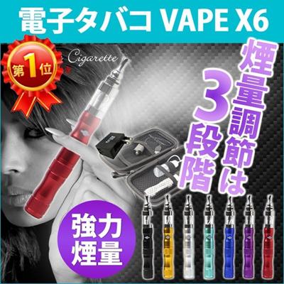 電子タバコ Vape X6 スターターセット(本体 USB充電ケーブル ボトル ケース)煙増量 リキッドタイプ ego ego-t ego-c 電子たばこ 禁煙説明書つき ER-ETSET[ゆうメール配送][送料無料]の画像