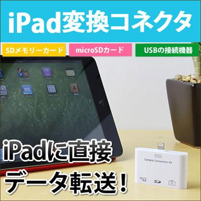IP5ACK-02 変換コネクタ iPad iPad mini iPad mini Air マルチカメラリーダー ライトニング Lightning 写真 画像 変換コネクタ Lightning Dock USB SD microSD カード [ゆうメール配送][送料無料]の画像