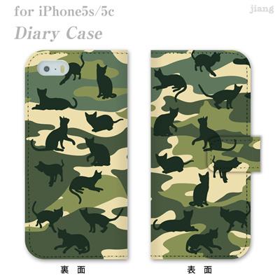 iPhone6 4.7inch ダイアリーケース 手帳型 ケース カバー スマホケース ジアン jiang かわいい おしゃれ きれい ミリタリー ねこ 01-ip6-ds0012aの画像
