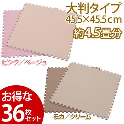 【送料無料】ジョイントマット カーペット【36枚セット】大判 カラー JTM-45 CLR ピンク/ベージュ・モカ/クリームの画像