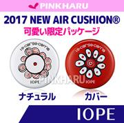 アイオペ[IOPE]アイオペエアクッションⓇ X 10・コルソ・コモ限定パッケージ(ケースのみ+詰め替え用2個)♥ピンクハル(PINKHARU)♥