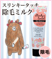 Launch Promo!! Instant result with NO PAIN within 5 min!! Slinky Touch Hair Remover from Japan